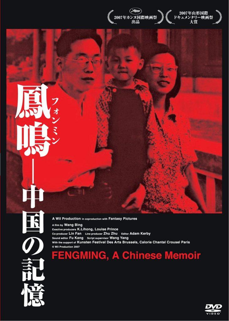 He Fengming (2007), de Wang Bing